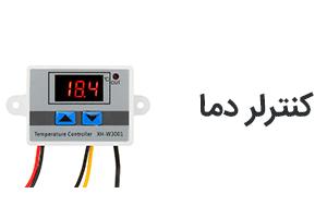 کنترلر دما