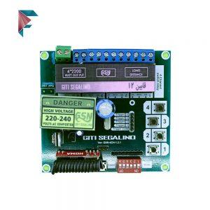 گیرنده ریموت 220 ولت | 4کانال | صفحه کلید | لرن | خرید اینترنتی